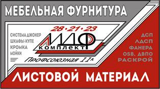 МДФ-комплект